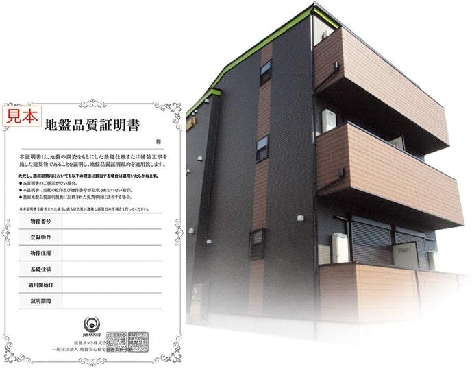 安全の家・地盤保証の証明書画像